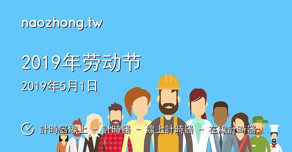 2019年劳动节