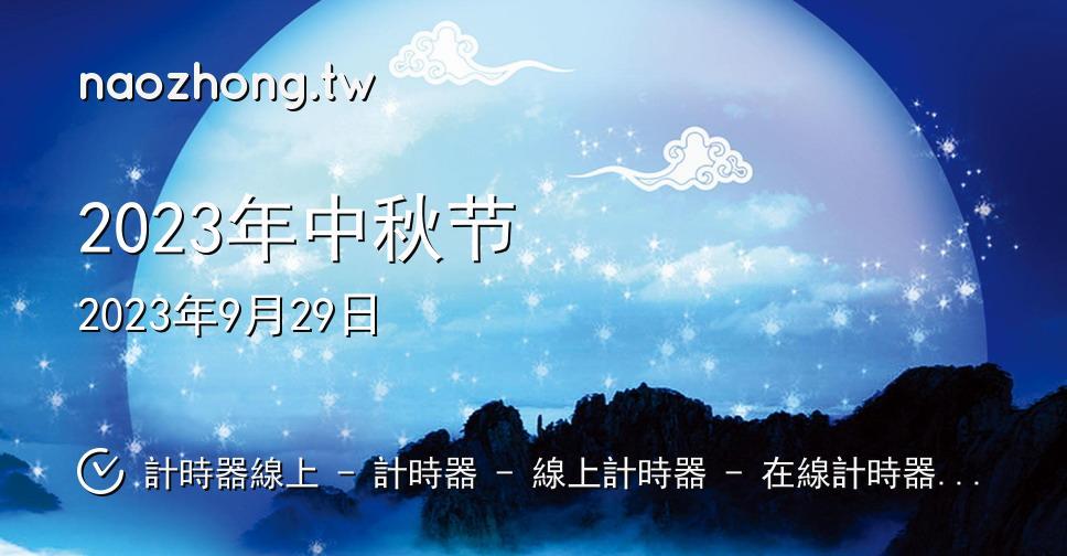 2023年中秋节